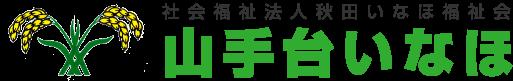 社会福祉法人秋田いなほ福祉会